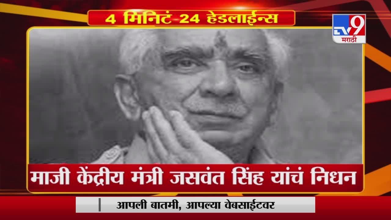 Jaswant Singh Death   माजी केंद्रीय मंत्री जसवंत सिंह यांचे निधन