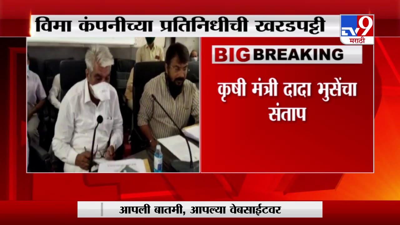 Dadaji Bhuse   शेतकऱ्यांना विमा लाभ न मिळाल्याने कृषी मंत्री दादा भुसेंचा विमा कंपनीवर संताप