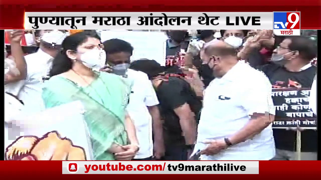 Maratha Reservation | मराठा समाजाचं आक्रोश आंदोलन