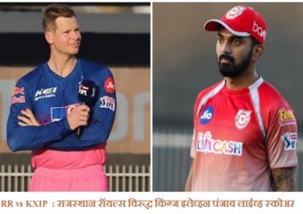 IPL 2020, RR vs KXIP Live Score Update : राहुल तेवतियाची शानदार खेळी, राजस्थानचा 4 विकेटने विजय