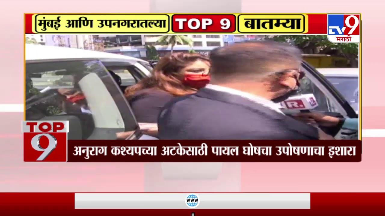 TOP 9 News   मुंबई आणि उपनगरातील टॉप 9 न्यूज   27 September