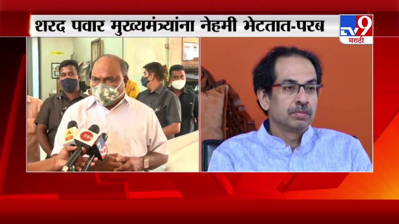 Anil Parab | शरद पवार मुख्यमंत्र्यांना नेहमी भेटतात:अनिल परब