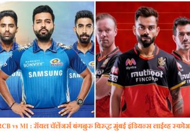 IPL 2020, RCB vs MI, Super Over Update : सुपर ओव्हरमध्ये रॉयल चॅलेंजर्स बंगळुरुची मुंबई इंडियन्सवर मात