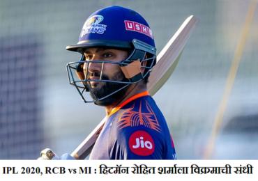 Rohit Sharma, RCB vs MI: हिटमॅन अवघ्या 10 धावा दूर, आयपीएलमध्ये रोहित शर्मा नवा विक्रम रचणार
