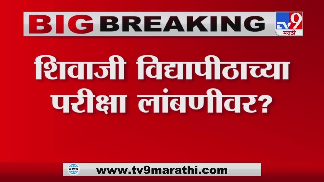 Shivaji University | शिवाजी विद्यापीठाच्या परिक्षा लांबणीवर? परिक्षा मंडळाकडून लवकरच निर्णय अपेक्षित