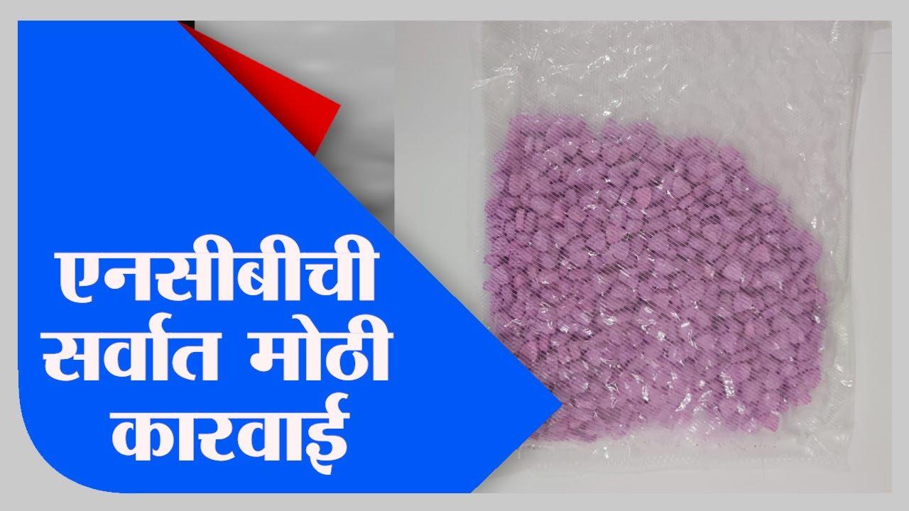 Mumbai | मुंबईत ड्रग्जचा मोठा साठा जप्त, चौघे अटकेत