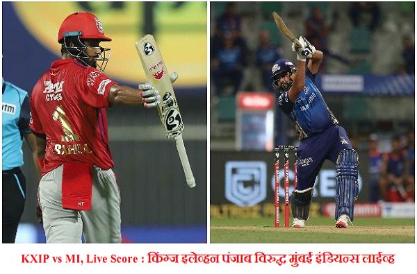 IPL 2020, KXIP vs MI : मुंबई इंडियन्सची किंग्ज इलेव्हन पंजाबवर 48 धावांनी मात