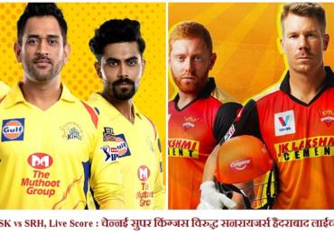 IPL 2020, CSK vs SRH : हैदराबादची चेन्नईवर 7 धावांनी मात, हैदराबादचा दुसरा विजय