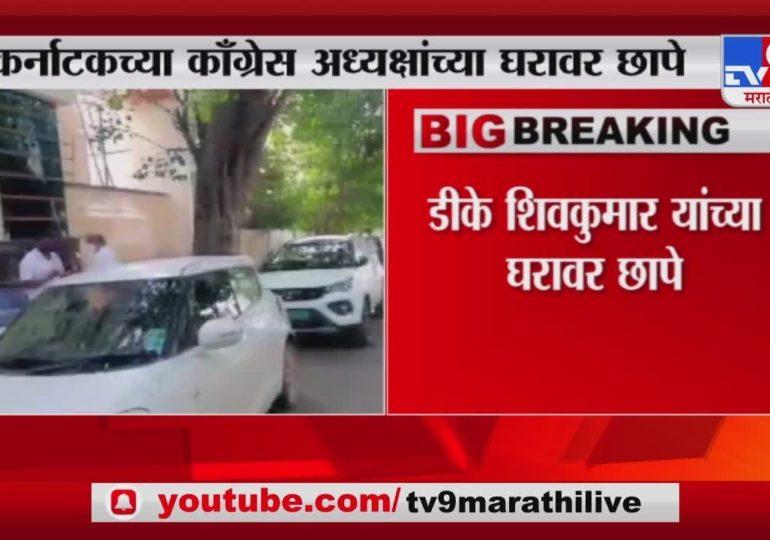 Breaking | कर्नाटक काँग्रेस अध्यक्ष डीके शिवकुमार यांच्या घरावर CBI चा छापा