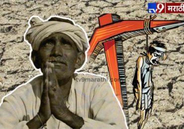 देशात वर्षभरात 10 हजार 281 शेतकरी आत्महत्या, दुर्देवाने महाराष्ट्राचा क्रमांक पहिला