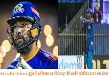 IPL 2020, MI vs DC  : सूर्यकुमार यादव-क्विंटन डी कॉकची अर्धशतकी खेळी, मुंबईची दिल्लीवर 5 विकेट्सने मात