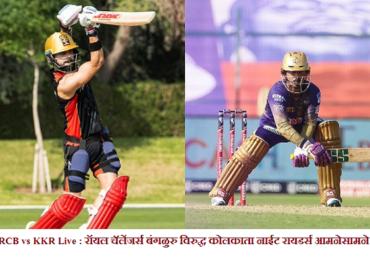 IPL 2020, RCB vs KKR : बंगळुरुकडून कोलकाताचा 82 धावांनी धुव्वा
