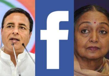 'फेसबुकची मोदी सरकारसोबत तडजोड', माजी अध्यक्षांचं फेसबुक अकाऊंट ब्लॉक केल्याने काँग्रेसचा गंभीर आरोप