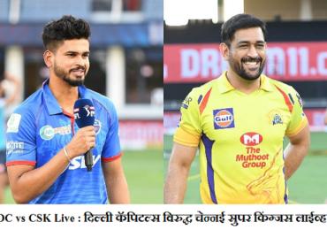 IPL 2020, DC vs CSK : धवनचे धमाकेदार शतक, चेन्नईवर 5 विकेट्सने विजय, पॉइंट्सटेबलमध्ये दिल्लीने गाठलं 'शिखर'