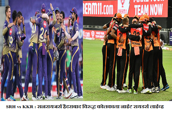 IPL 2020, SRH vs KKR Super Over : सुपर ओव्हरमध्ये कोलकाताचा हैदराबादवर दणदणीत विजय