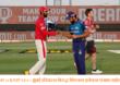 IPL 2020, MI vs KXIP, Super Over : 'डबल धमाल', दुसऱ्या सुपर ओव्हरमध्ये पंजाबचा मुंबईवर दणदणीत विजय