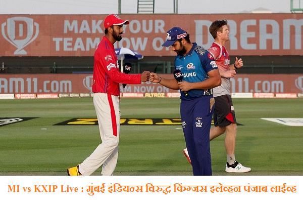 ipl 2020 mi vs kxip live score update today cricket match mumbai indians vs kings eleven punjab live score