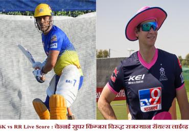IPL 2020, CSK vs RR : राजस्थानचा 'हल्लाबोल', चेन्नईवर 7 विकेटने मात