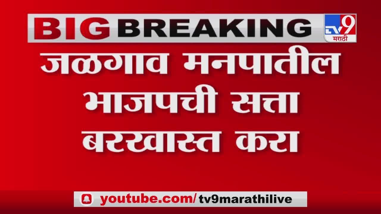 Eknath Khadse Update | जळगाव मनपातील भाजपची सत्ता बरखास्त करा: खडसे समर्थकांची मागणी