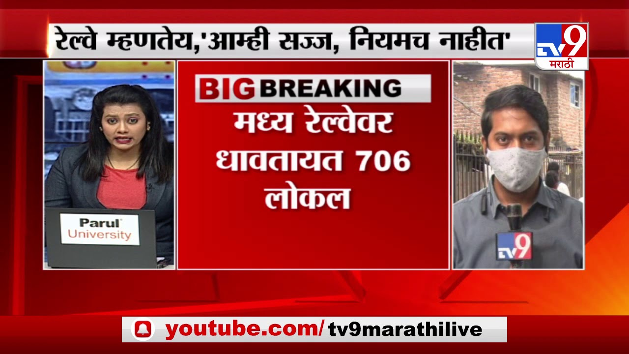 Devendra Fadnavis | रेल्वेला माहिती दिल्याशिवाय सुरु होणार नाही - देवेंद्र फडणवीस