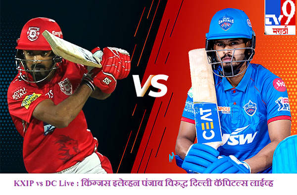 IPL 2020 38 Match KXIP vs DC Live Score Update