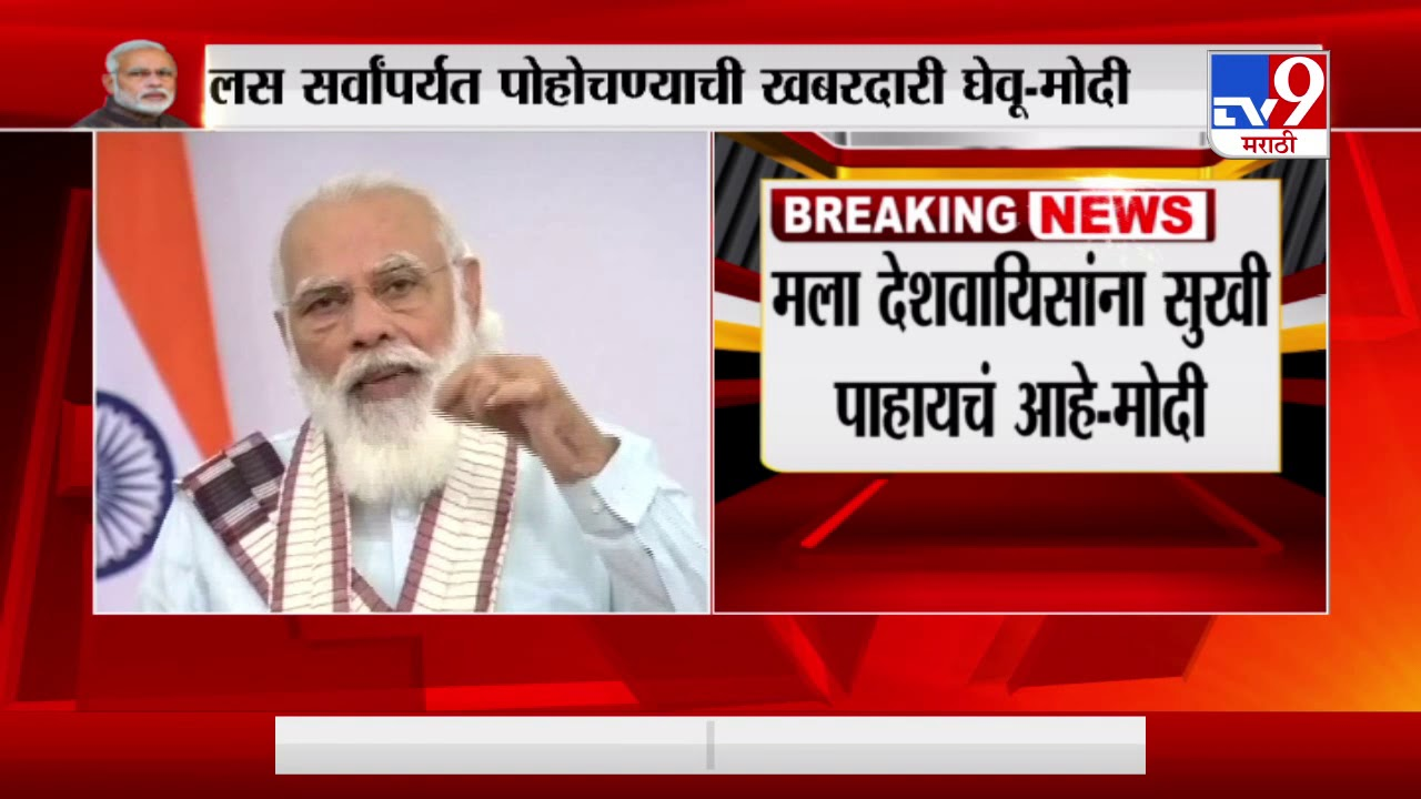 Narendra Modi | लस येत नाही तोपर्यत दुर्लक्ष नको : पंतप्रधान नरेंद्र मोदी