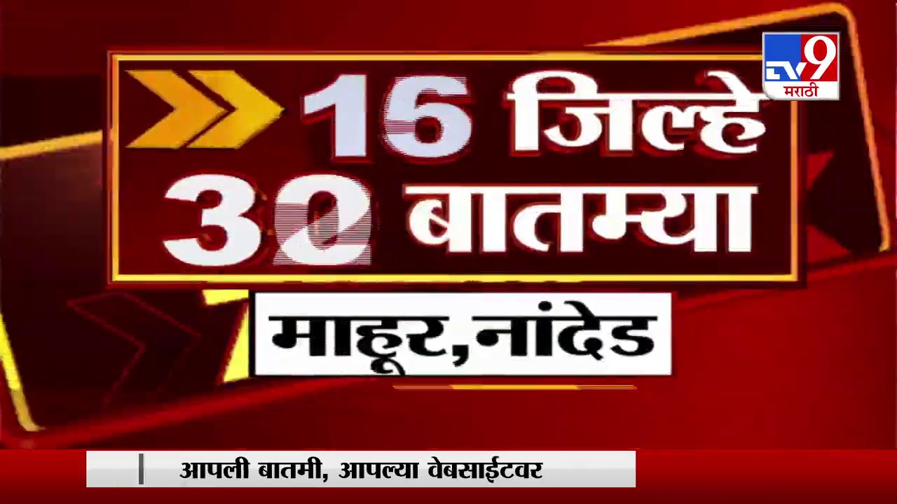 36 जिल्हे 72 बातम्या | 20 October 2020