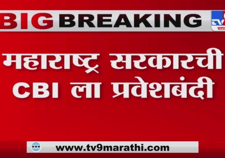 VIDEO | सीबीआयला महाराष्ट्रात 'नो एंट्री', ठाकरे सरकारचा निर्णय