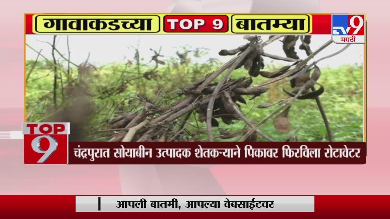 TOP 9 News | गावाकडच्या टॉप 9 न्यूज | 9 PM | 22 October 2020-TV9