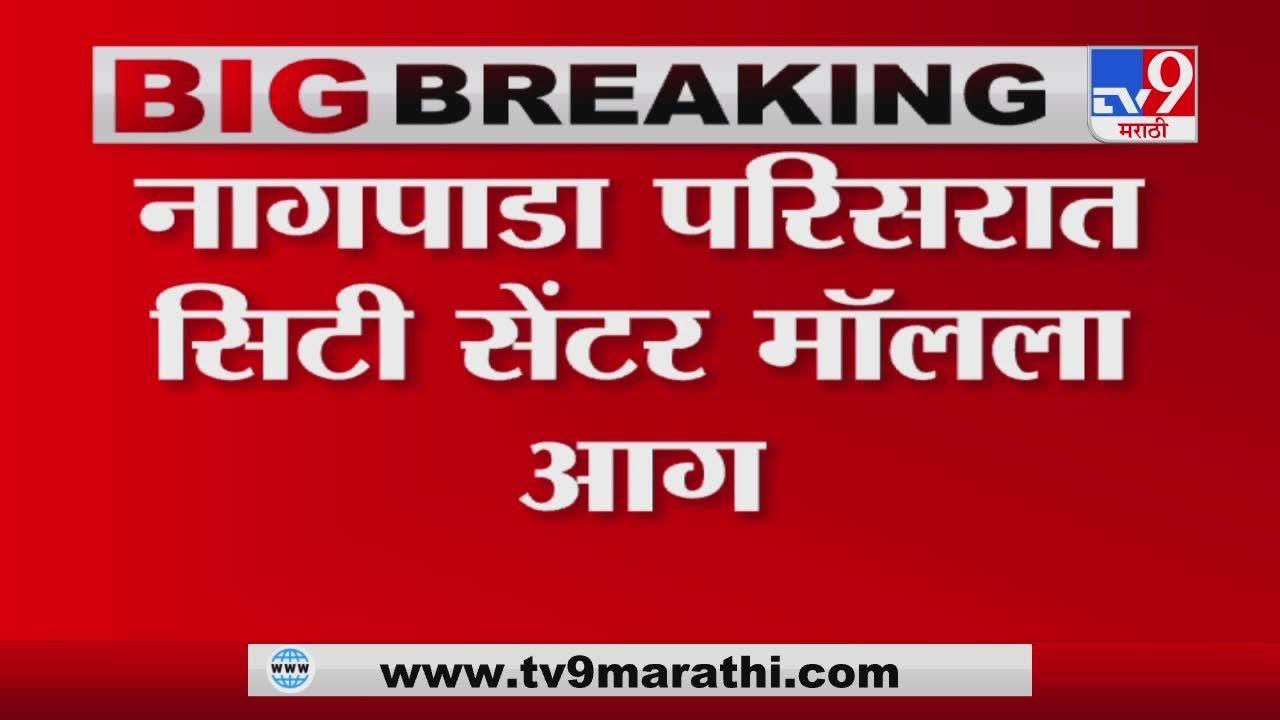 Mumbai | नागपाडा परिसरात सिटी सेंटर मॉलला आग, अग्निशमन दलाच्या 20 गाड्या घटनास्थळी