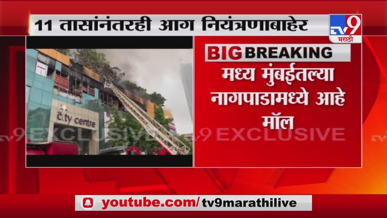 Mumbai | नागपाडा परिसरात सिटी सेंटर मॉलला आग, 11 तासांपासून नियंत्रण मिळवण्याचे प्रयत्न सुरु