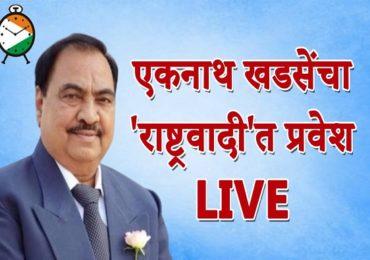 Eknath Khadse Live Update | एकनाथ खडसेंसह 72 जणांचे राष्ट्रवादीत प्रवेश, जयंत पाटील यांची घोषणा