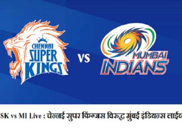 IPL 2020, CSK vs MI : क्विंटन डी कॉक-इशान किशनची धमाकेदार फटकेबाजी, मुंबईचा चेन्नईवर 10 विकेट्सने शानदार विजय