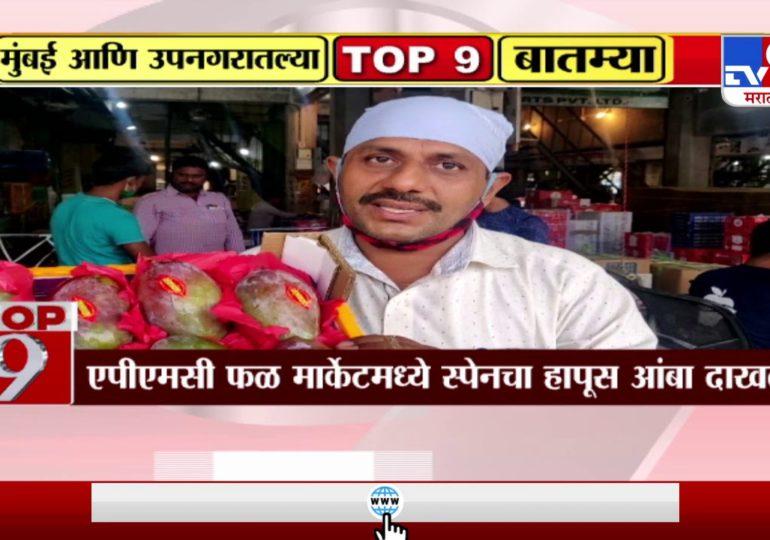 TOP 9 News | मुंबई आणि उपनगरातील टॉप 9 न्यूज | 9 PM | 23 October 2020