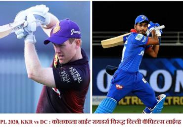 IPL 2020, KKR vs DC : कोलकाताचा दिल्लीवर 59 धावांनी दमदार विजय