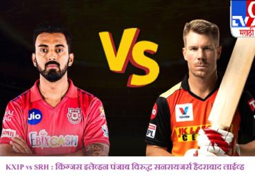 IPL 2020, KXIP vs SRH : पंजाबच्या गोलंदाजांची कमाल, हैदराबादवर 12 धावांनी मात