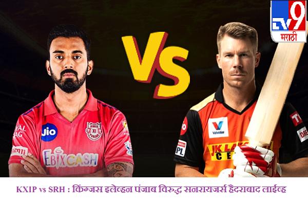 ipl 2020 kxip vs srh live score update today cricket match kings eleven punjab vs sunrisers hyderabad live