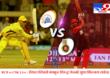 IPL 2020, RCB vs CSK : ऋतुराज गायकवाडची शानदार खेळी, चेन्नईची बंगळुरुवर 8 विकेट्सने मात