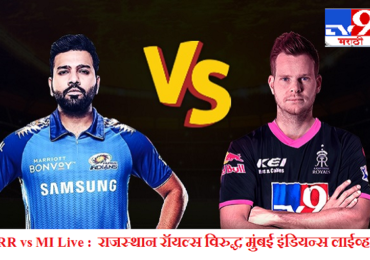 IPL 2020, RR vs MI : राजस्थानच्या बेन स्टोक्स-संजू सॅमसनचा मुंबईवर 'हल्ला बोल', 8 विकेट्सने मात