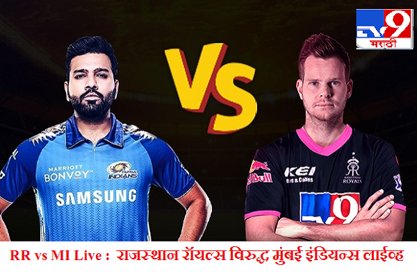 ipl 2020 rr vs mi live score update today cricket match rajasthan royals vs mumbai indians live ipl 2020 rr vs mi live score update today cricket match rajasthan royals vs mumbai indians live