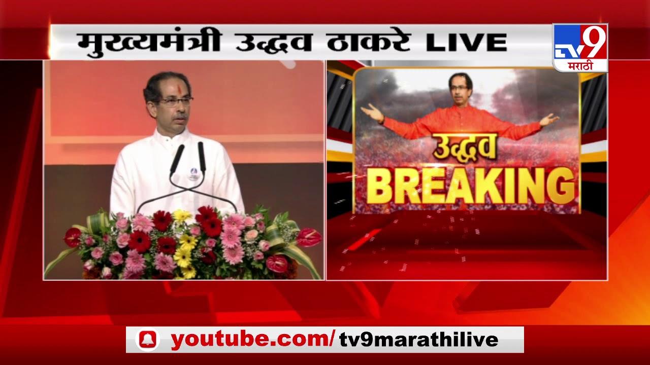 CM Uddhav Thackeray | इथे गाय म्हणजे माता आणि पलीकडे जाऊन खाता- उद्धव ठाकरे