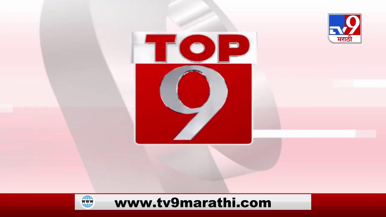 TOP 9 News | शिवसेना दसरा मेळाव्यातील टॉप 9 न्यूज | 9 PM | 25 October 2020