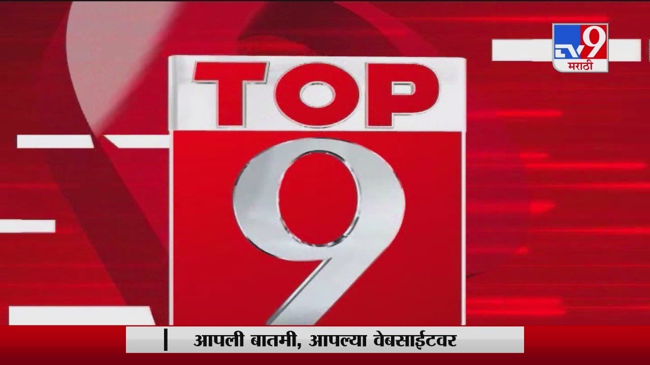 TOP 9 News | टॉप 9 न्यूज  | 26 October 2020