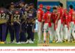 IPL 2020, KKR vs KXIP : पंजाबचा सलग पाचवा विजय, कोलकातावर 8 विकेट्सने मात