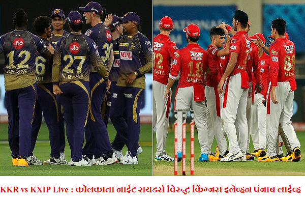 ipl 2020 kkr vs kxip live score update today cricket match kolkata knight riders vs kings eleven punjab live