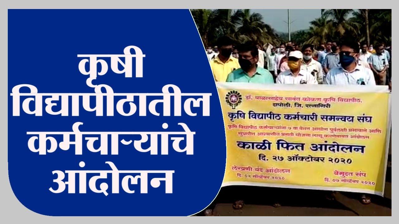 Ratnagiri | दापोली कृषी विद्यापीठातील कर्मचाऱ्यांचे काळ्या फिती बांधून आंदोलन