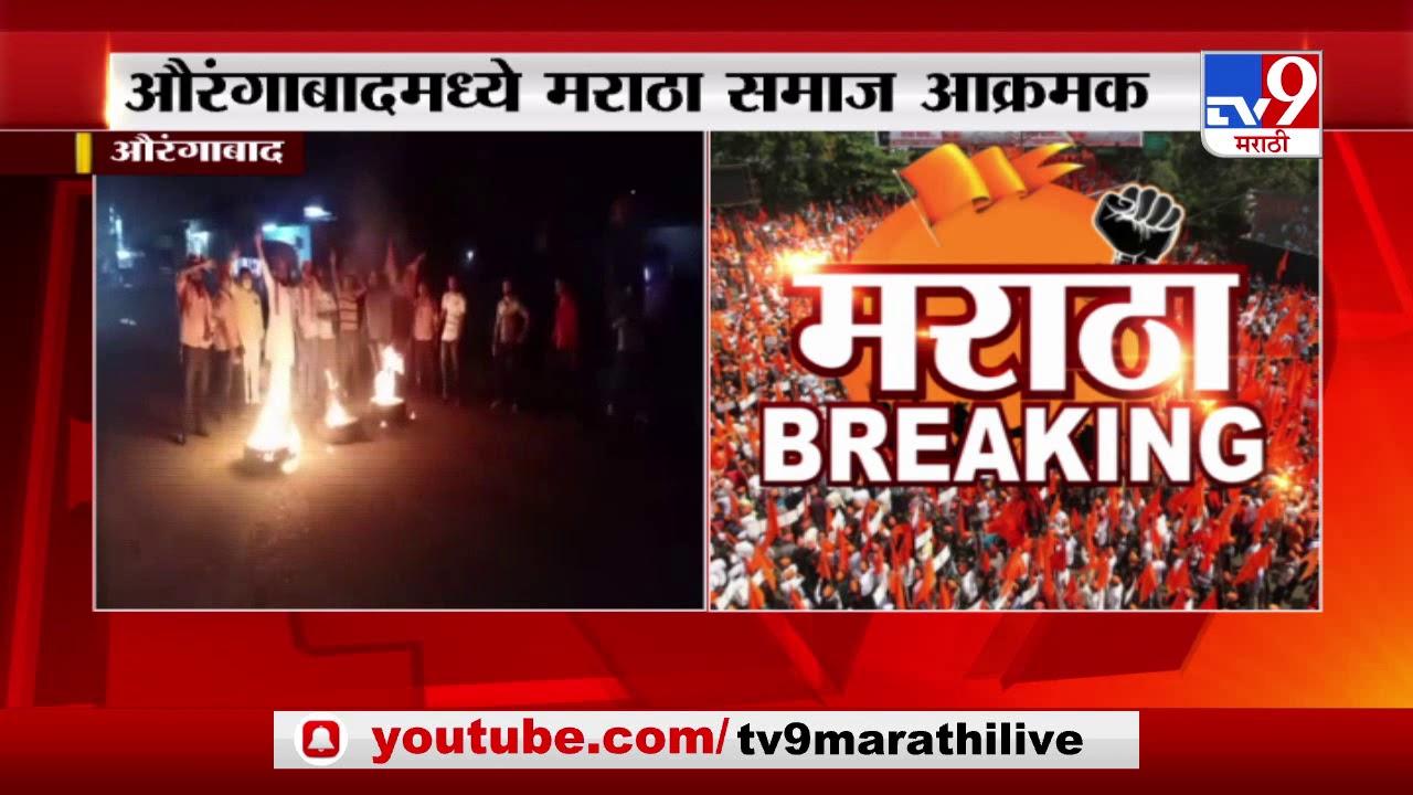 Maratha reservation | औरंगाबादमध्ये मराठा समाज आक्रमक, रस्त्यावर टायर जाळून आंदोलन