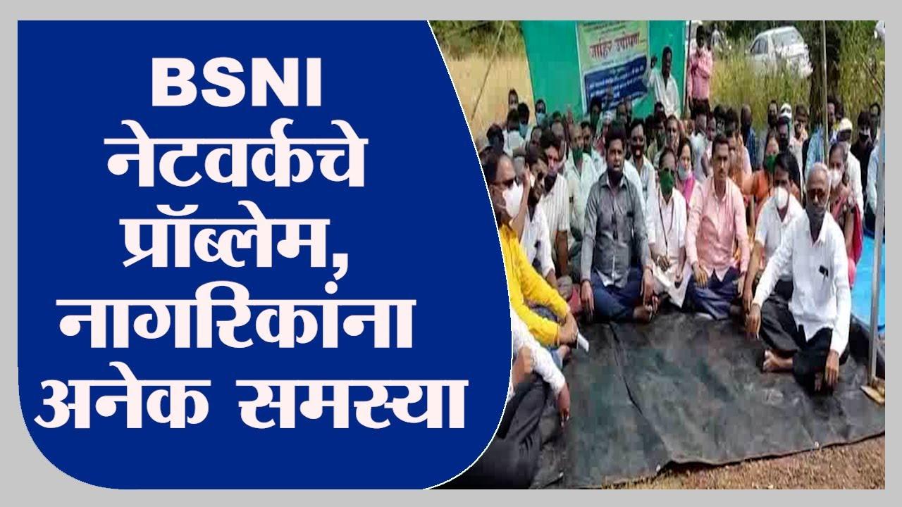 Sindhudurg | देवगडमध्ये BSNL नेटवर्कमध्ये सातत्याने प्रॉब्लेम, ग्रामस्थांचे उपोषण
