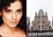 Kangana Ranaut | कंगना रनौत विरुद्धच्या खटल्यासाठी मुंबई महापालिकेकडून 82 लाखांचा खर्च