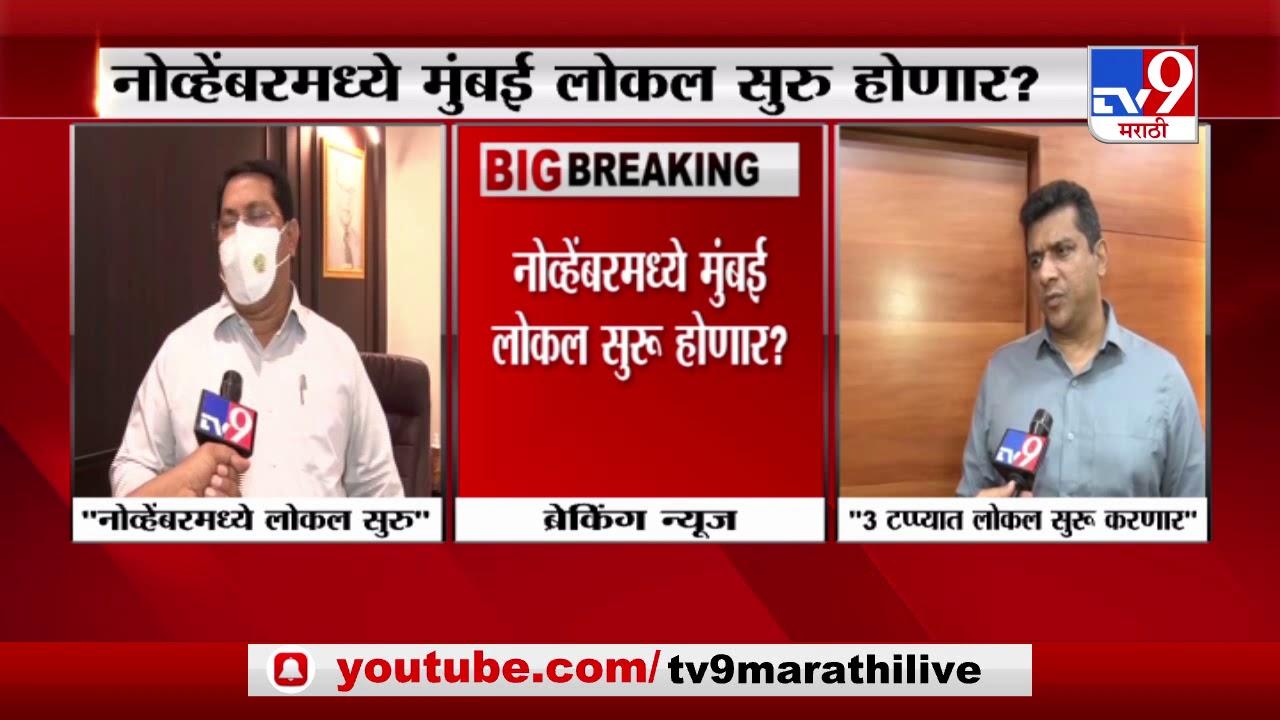 Aslam Shaikh | मुंबई लोकल 3 टप्प्यात सुरु करणार : अस्लम शेख